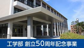工学部 創立50周年記念事業