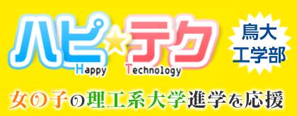 ハピ★テク 女の子の理工系大学進学を応援