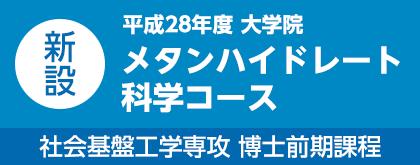 大学院にメタンハイドレート科学コース新設!(平成28年度)