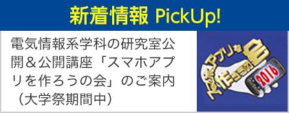 新着情報 PickUp!