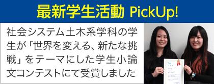 最新学生活動 PickUp!