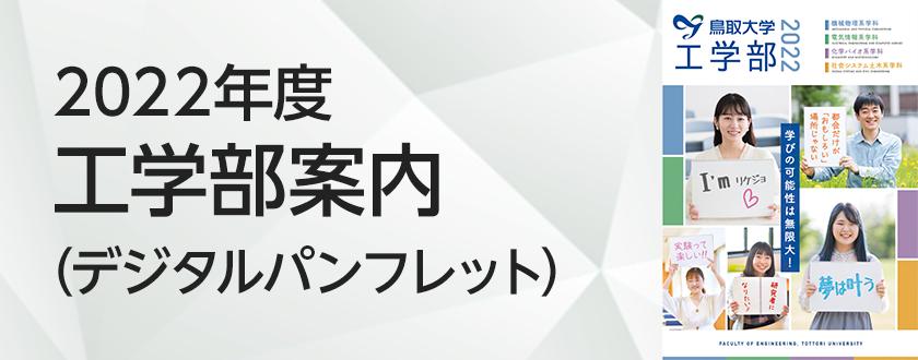 工学部案内2018(デジタルパンフレット)