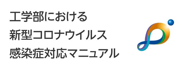 鳥取大学工学部における新型コロナウイルス感染症対応マニュアル