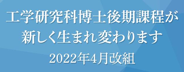 工学研究科博士後期課程が新しく生まれ変わります 2022年4月改組