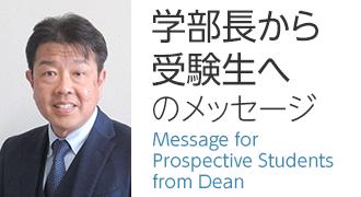 学部長から受験生へのメッセージ