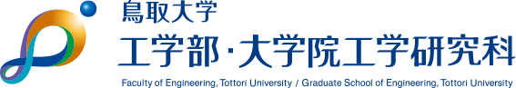 鳥取大学工学部 鳥取大学大学院工学研究科 Faculty of Engineering, Tottori University / Graduate School of Engineering, Tottori University