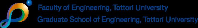 Faculty of Engineering, Tottori University / Graduate School of Engineering, Tottori University