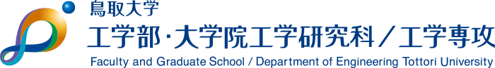 鳥取大学工学部 鳥取大学大学院工学研究科/工学専攻 Faculty and Graduate School / Department of Engineering Tottori University