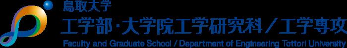 鳥取大学工学部 鳥取大学大学院工学研究科/工学専攻 Faculty and Graduate School / Department of Engineering Tottori University