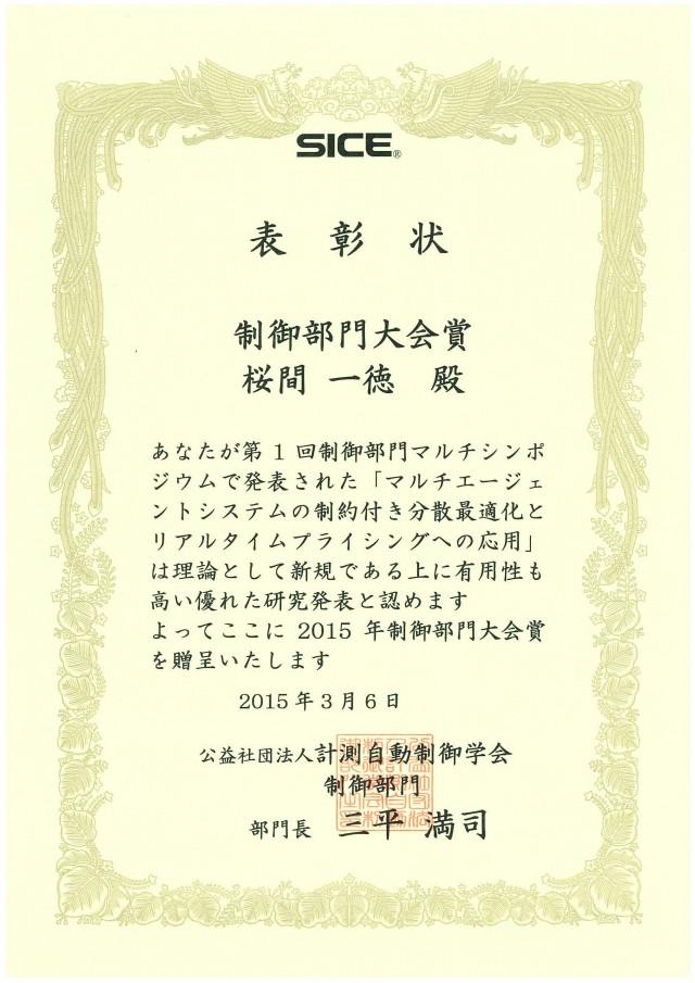 賞状(桜間)