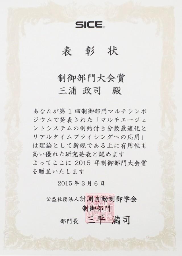 賞状(三浦)