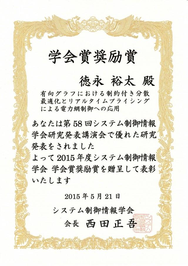 20150615hyosyo