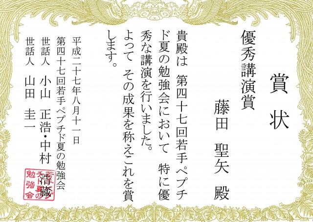 20150819賞状