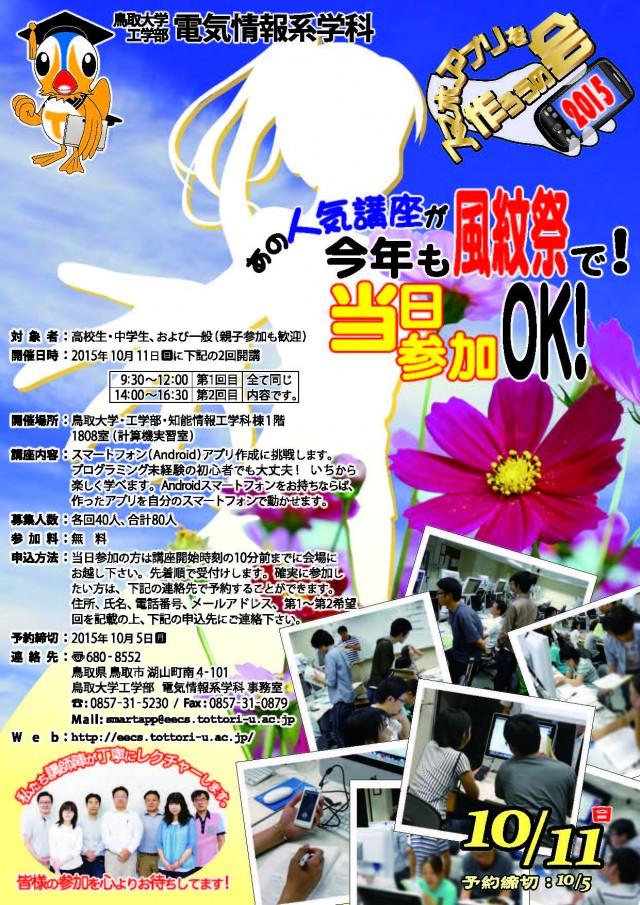 ちらし2015_orgSize