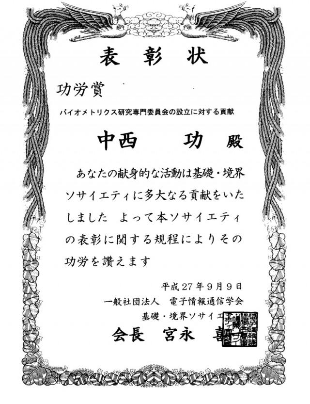 IEICE_ESS_功労賞_賞状_中西
