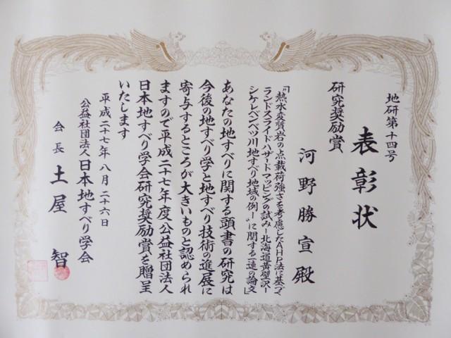 20150826表彰状