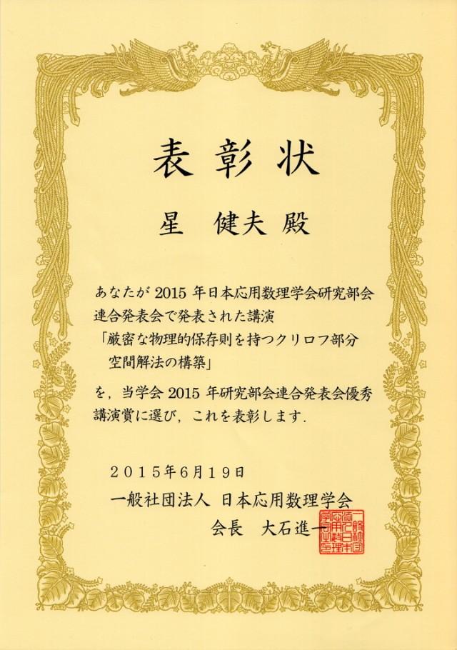 scan_201506_表彰状_応用数理学会_lt
