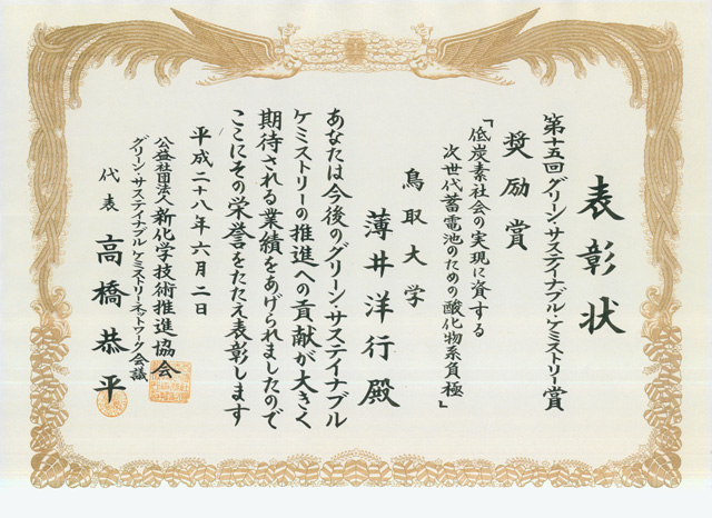 第15回GSC賞奨励賞_表彰状